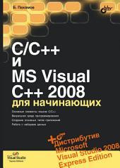 C/C++ и MS Visual C++ 2008 для начинающих (? - + дистрибутив)
