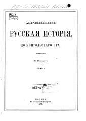 Древняя русская исторія: до монгольскаго ига, Том 1