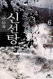 신선탕 6(완결)