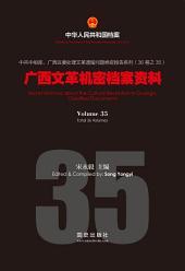 《廣西文革機密檔案資料》(35)