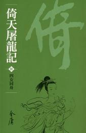 四女同舟: 倚天屠龍記6 (遠流版金庸作品集36)