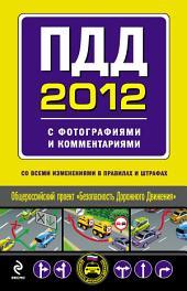 ПДД 2012 с фотографиями и комментариями (со всеми изменениями в правилах и штрафах)