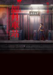 都市傳說12(第一部完):如月車站