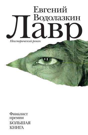 Free Book Лавр by Евгений Водолазкин - uvo31uca5oba