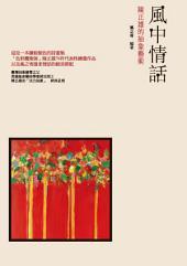 風中情話: 陳正雄的抽象藝術