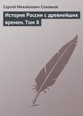 История России с древнейших времен: Том 8