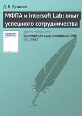 МФПА и Intersoft Lab: опыт успешного сотрудничества