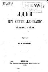 "Идеи из книги ""Le grand"" Гейнриха Гейне"