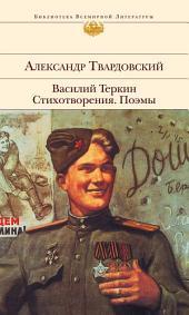 Василий Теркин. Стихотворения. Поэмы
