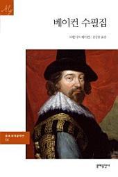 베이컨 수필집문예세계문학선 56
