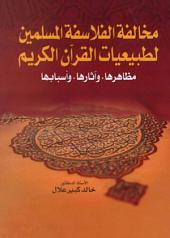 مخالفة الفلاسفة المسلمين لطبيعيات القران الكريم مظاهرها واثارها واسبابها