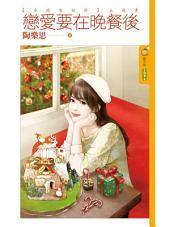 戀愛要在晚餐後【奇蹟聖誕節主題書】: 果樹橘子說1096