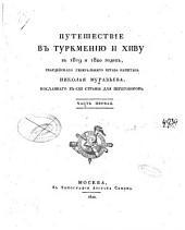 Путешествіе в Туркменію и Хиву в 1819 и 1820 годах: Объемы 1-2