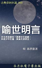 喻世明言: 中國古典短篇小說傑出作品
