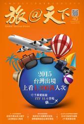 旅@天下 Global Tourism Vision NO.40: 2015台灣出境開紅盤 全年上看1200 萬人次