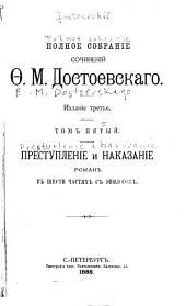 Полное собрание сочинений Ф.М. Достоевского: Том 5