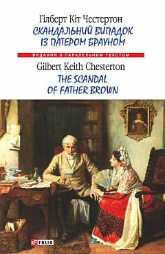 The Scandal of Father Brown PDF