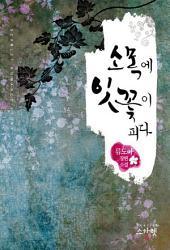 [세트] 소목에 잇꽃이 피다 (전2권/완결)