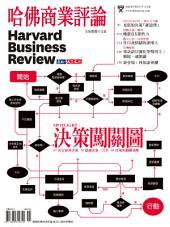 哈佛商業評論2013年11月號: 決策闖關圖