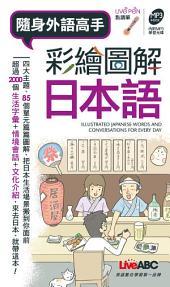 <手機版> 彩繪圖解日本語 口袋書 [有聲版]: 把日本生活場景搬到你面前,圖解、會話、文化一本通!