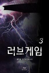 러브게임 3 - 정건섭 정치·애정·복수극