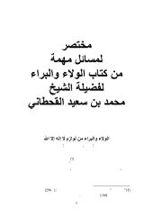 ملخص لمسائل مهمة من كتاب الولاء والبراء للشيخ محمد بن سعيد القحطاني