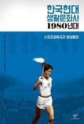 한국현대 생활문화사 1980년대: 스포츠공화국과 양념통닭