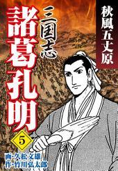 三国志 諸葛孔明(5)