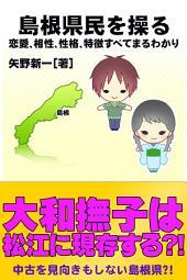 島根県民を操る: 恋愛、相性、性格、特徴すべてまるわかり