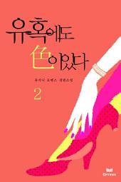 유혹에도 色이 있다 2/2