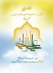 Ghadeer (Vol. 4 & 5): Qur'an Hadees aur Adab me