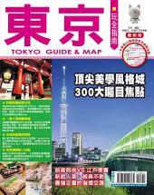 東京玩全指南15'-16'版