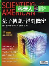 科學人(第36期/2005年2月號): SM036