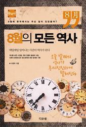 8월의 모든 역사 - 한국사