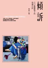 傾訴: 八○後劉梅子的油畫日記