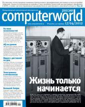 Журнал Computerworld Россия: Выпуски 9-2012