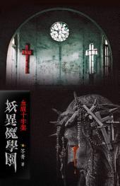 妖異魔學園:(3)血腥十字架