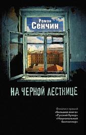 На черной лестнице (сборник)