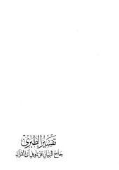 جامع البيان عن تأويل آي القرآن ((تفسير الطبري)) - ج6 : 121 آل عمران - 35 النساء