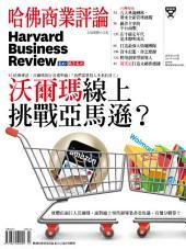 哈佛商業評論2017年3月號: 沃爾瑪線上挑戰亞馬遜?