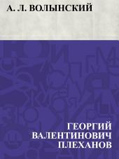 А. Л. Волынский: Русские критики. Литературные очерки