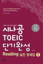 시나공 TOEIC 단기완성 Reading 실전 문제집 시즌 2