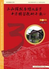 臺北市教師研習中心三十週年紀念特刊