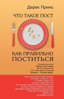 Fasting and How to Fast Successfully - Russian