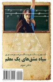 سیاهمشقهای یک معلم: دفتر سوم
