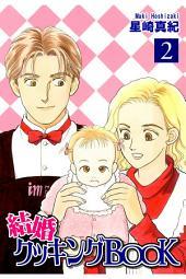 結婚クッキングBOOK(2)