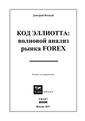 Код Эллиотта: волновой анализ рынка FOREX