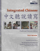 Integrated Chinese PDF