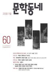 계간 문학동네 2009년 가을호 통권 60호