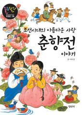 조선시대의 아름다운 사랑 춘향전 이야기